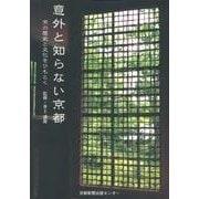 意外と知らない京都-京の歴史と文化をひもとく [単行本]