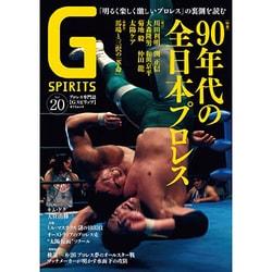 G SPIRITS Vol.20-プロレス専門誌(タツミムック) [ムックその他]