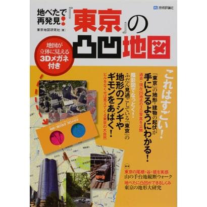 地べたで再発見!「東京」の凸凹地図 [単行本]
