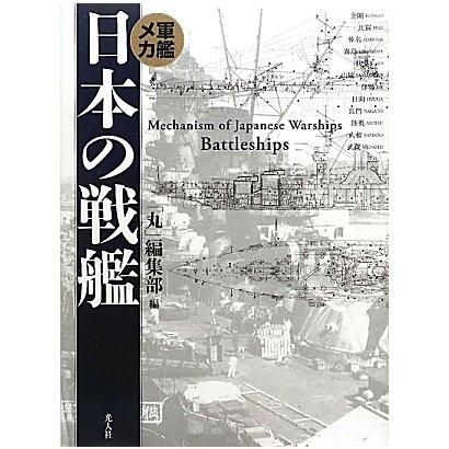 軍艦メカ 日本の戦艦 新装版 [単行本]