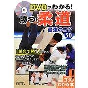 DVDでわかる!勝つ柔道 最強のコツ50(コツがわかる本!) [単行本]