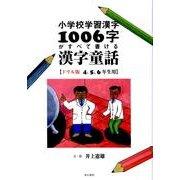 小学校学習漢字1006字がすべて書ける漢字童話 ドリル版 4 [単行本]