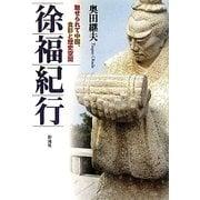 徐福紀行―魅せられて中国、食彩と歴史空間 [単行本]