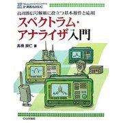 スペクトラム・アナライザ入門―高周波信号解析に役立つ基本操作と応用(MC BASIC) [単行本]