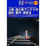 小形/超小形アンテナの設計/製作/測定法(RFワールド〈No.14〉) [単行本]