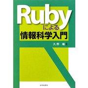 Rubyによる情報科学入門 [単行本]