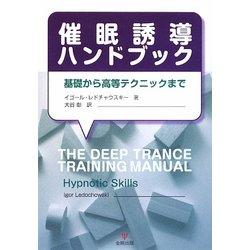 催眠誘導ハンドブック―基礎から高等テクニックまで [単行本]