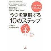 うつを克服する10のステップ―ユーザー・マニュアルうつ病の認知行動療法 [単行本]