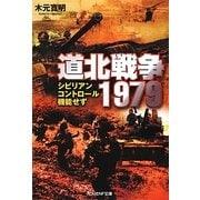 道北戦争1979―シビリアンコントロール機能せず(光人社NF文庫) [文庫]