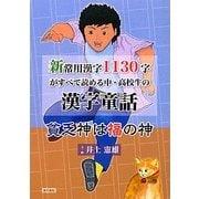 新常用漢字1130字がすべて読める中・高校生の漢字童話 貧乏神は福の神 [単行本]