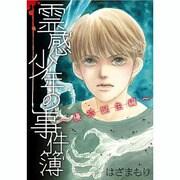 霊感少年の事件簿 優弥誕生編(LGAコミックス) [コミック]