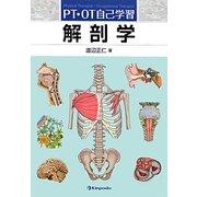 PT・OT自己学習 解剖学 [全集叢書]