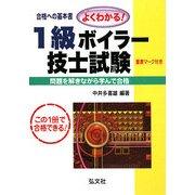 よくわかる!1級ボイラー技士試験―合格への基本書 この一冊で必ず合格!! 第10版 [単行本]