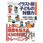 イラスト版子どもの対話力―上手に意思を伝える43の対話トレーニング [単行本]