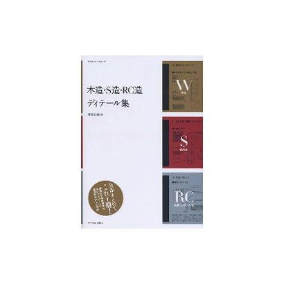 木造・S造・RC造ディテール集(エクスナレッジムック) [ムックその他]