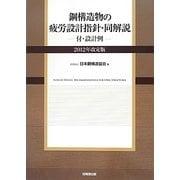 鋼構造物の疲労設計指針・同解説―付・設計例〈2012年改定版〉 2版 [単行本]