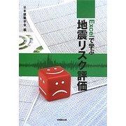 Excelで学ぶ地震リスク評価 [単行本]