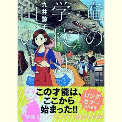 竜の学校は山の上-九井諒子作品集 [コミック]