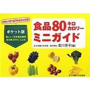 食品80キロカロリーミニガイド [単行本]