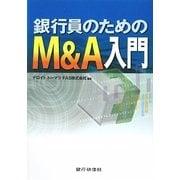 銀行員のためのM&A入門 [単行本]