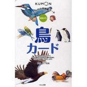 鳥カード 第2版-幼児から(くもんの自然図鑑カード) [単行本]