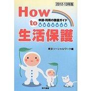 How to生活保護(雇用不安対応版)―申請・利用の徹底ガイド〈2012-13年版〉 [単行本]