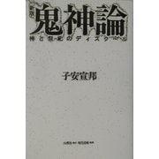 鬼神論―神と祭祀のディスクール 新版 [単行本]