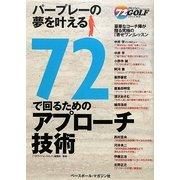 72で回るためのアプローチ技術(72ヴィジョンGOLFシリーズ〈3〉) [単行本]