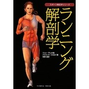 ランニング解剖学(スポーツ解剖学シリーズ) [単行本]