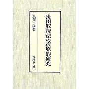 班田収授法の復原的研究 [単行本]