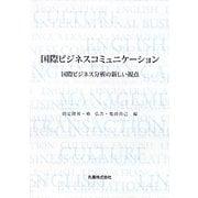 国際ビジネスコミュニケーション―国際ビジネス分析の新しい視点 [単行本]