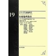医療倫理教育(シリーズ生命倫理学〈19〉) [全集叢書]