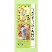 日本のわらい話・おばけ話 図書館版(全5巻) [単行本]