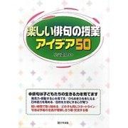 楽しい俳句の授業アイデア50 [単行本]