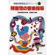 障害児の音楽指導(障害児教育&遊びシリーズ〈3〉) [全集叢書]