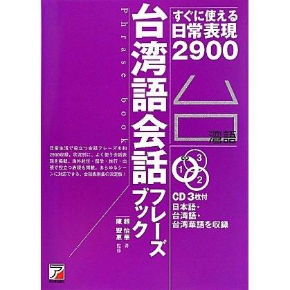 台湾語会話フレーズブック―すぐに使える日常表現2900 [単行本]