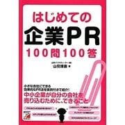はじめての企業PR100問100答(アスカビジネス) [単行本]