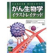 がん生物学イラストレイテッド [単行本]