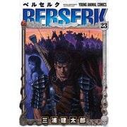 ベルセルク 23(ヤングアニマルコミックス) [コミック]