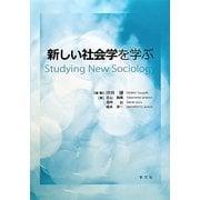 新しい社会学を学ぶ [単行本]