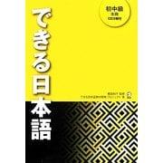 できる日本語 初中級 [単行本]