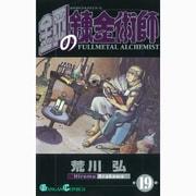 鋼の錬金術師 19(ガンガンコミックス) [コミック]