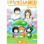 はなまる幼稚園 8(ヤングガンガンコミックス) [コミック]