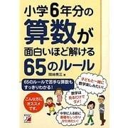 小学6年分の算数が面白いほど解ける65のルール(アスカビジネス) [単行本]