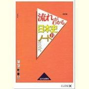 流れがわかる日本史Bノート 改訂版 [単行本]