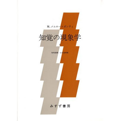 知覚の現象学 1 [単行本]