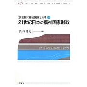 21世紀日本の福祉国家財政(21世紀の福祉国家と地域〈3〉) [全集叢書]