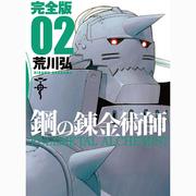鋼の錬金術師 2 完全版(ガンガンコミックスデラックス) [コミック]