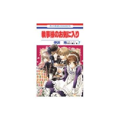 執事様のお気に入り 7(花とゆめCOMICS) [コミック]