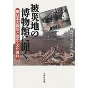 被災地の博物館に聞く―東日本大震災と歴史・文化資料 [単行本]